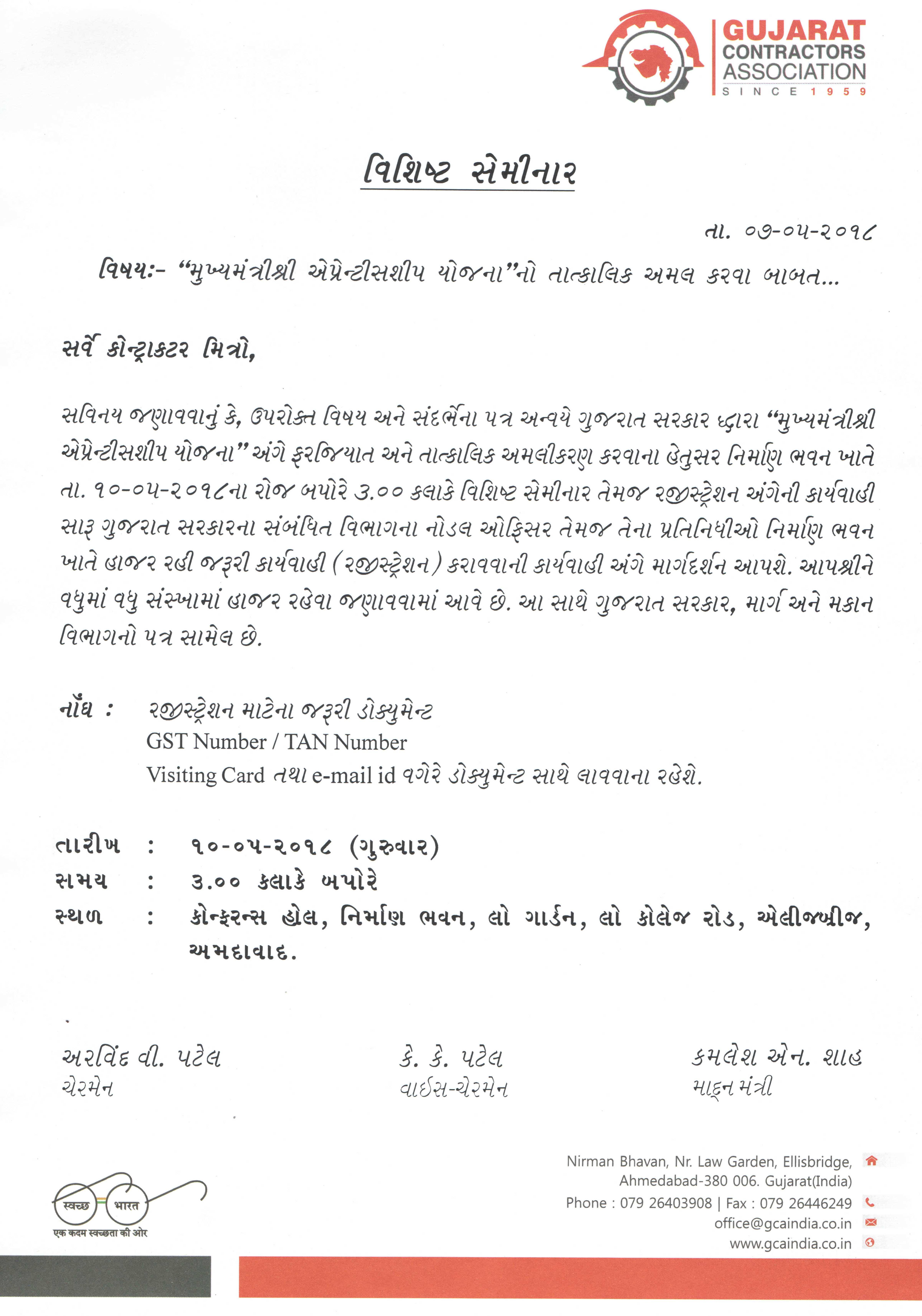 Gujarat Contractors Association